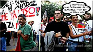 Αποτέλεσμα εικόνας για ανθελληνικής μεταπολίτευσης
