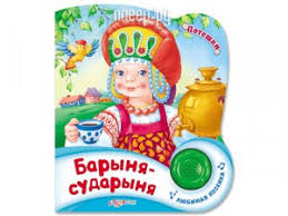 Купить <b>Книжка</b>-<b>игрушка Азбукварик Потешки</b> Барыня-сударыня ...
