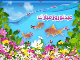 Image result for تصاویر متحرک برای عید نوروز