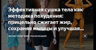 Эффективная <b>сушка</b> тела как методика похудения: прицельно ...