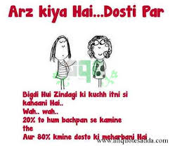 Latest Friendship Day Quotes Messages Sayings SMS Poems in Hindi ... via Relatably.com