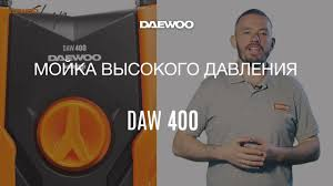 <b>Мойка</b> высокого давления <b>Daewoo</b> DAW 400 * Обзор [<b>Daewoo</b> ...