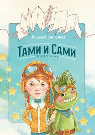 «<b>Бесконечная книга</b>. <b>Тами и</b> Сами» Натали Ратковски - купить ...