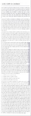 essay on the criminalisation in n politics in hindi