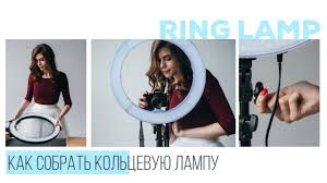Инструкция: Как собрать кольцевую лампу - YouTube