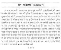 short paragraph on literacy in hindi