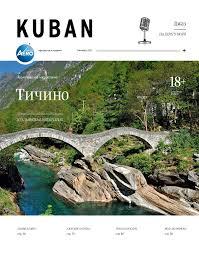KUBAN Сентябрь 2013 (№ 76) by Newmen - issuu