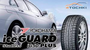 Зимняя <b>шина Yokohama iceGuard</b> iG50 Plus на 4 точки. <b>Шины</b> и ...