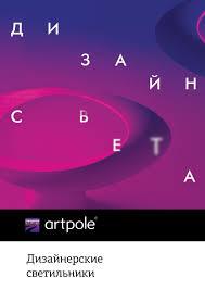 <b>Artpole</b> 2016 by Александр Печёрин - issuu