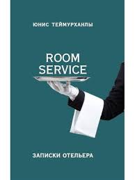 Room service. <b>Записки</b> отельера <b>Эксмо</b> 12366775 в интернет ...