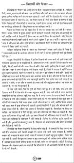 essay on how i spent my winter holidays in hindi essay essay writing on how i spent my winter holidays in hindi write a letter to your friend about winter holidays in hindi
