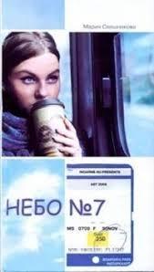"Книга ""<b>Небо</b> №7"" - <b>Свешникова Мария Леонидовна</b> скачать ..."