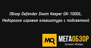Обзор <b>Defender Doom Keeper</b> GK-100DL. Недорогая игровая ...