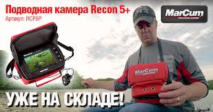 Купить <b>подводную камеру MarCum</b> в интернет магазине www ...