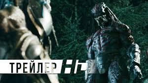 Хищник | Официальный трейлер 2 | HD - YouTube