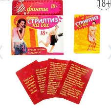 """<b>Фанты</b> """"<b>Стриптиз на бис</b>"""", цена 110 руб, купить в России — Tiu.ru ..."""