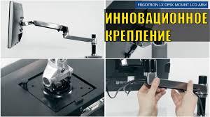 Ergotron LX Desk Mount LCD Arm: инновационное <b>настольное</b> ...