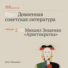 """<b>Михаил Зощенко</b>. """"Аристократка"""" - Аудиокнига - <b>Олег Лекманов</b> ..."""