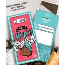 <b>Шоколадные открытки</b> к празднику и торжеству