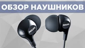 Обзор <b>Наушники Philips SHE3550BK/00</b> Black VIBES - YouTube