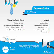 lebara mobile ksa linkedin art work request for s supervisor tabuk recruitment campaign on 26 16 facebook