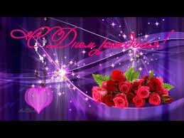 Футаж С днем рождения Самое красивое <b>поздравление</b>