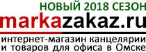 Распродажа - ИП Латынцева Л.Д., интернет магазин канцелярии ...
