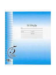 Тетрадь в линейку 18л (комплект 10шт) <b>Action</b>! 7653538 в ...