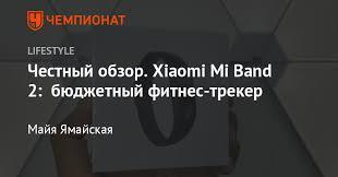 <b>Xiaomi Mi</b> Band 2: обзор <b>умного браслета</b> - Чемпионат