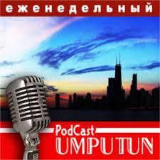 UWP - Eженедельный подкаст от Umputun