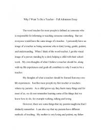 essay examples for college general manager resume template essay college entrance essay examples application essays examples college application example essay example college admission essay intended