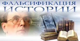 Картинки по запросу фальсификация истории россии