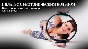 Тренировка с изотоническим <b>кольцом</b> для ягодиц. - YouTube