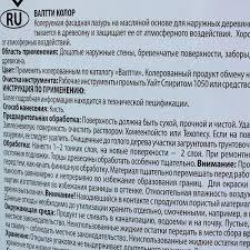 <b>Антисептик</b> лессирующий <b>Tikkurila Valtti</b> Color 9 л в Москве ...