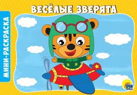 <b>Раскраска Проф-Пресс мини Веселые</b> зверята А5 - Акушерство.Ru