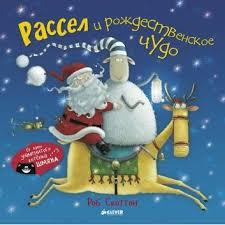 Рассел и рождественское чудо <b>Скоттон</b> Р. Издательство <b>Clever</b> ...