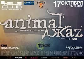 <b>Animal ДжаZ</b>