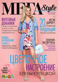 Журнал MEGA Style Краснодар №6 Весна-лето 2013 by MEGA ...