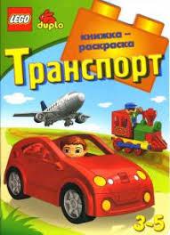 "Книга: ""ЛЕГО. <b>Развивающая книжка</b>-раскраска ""Транспорт ..."