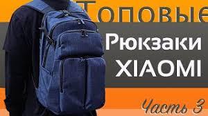 Обзор топовых рюкзаков Xiaomi - ЧАСТЬ 3 – Румиком