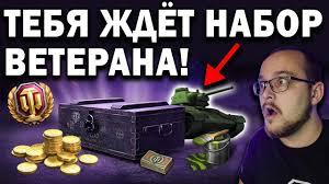 НАГРАДА ВЕТЕРАНАМ и НОВИЧКАМ World of Tanks Боевые ...