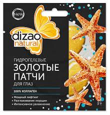 Купить <b>Патчи для глаз</b> Dizao Золотые гидрогелевые 100 ...