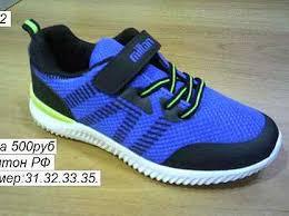 Купить обувь для мальчиков 32 размера в Комсомолец | Детская ...