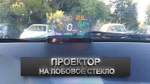 <b>Car</b> HUD Display - Проектор на лобовое стекло - YouTube