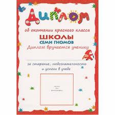 Комплект <b>книг Школа семи</b> гномов до 7 лет Денисова Д. <b>Мозаика</b> ...