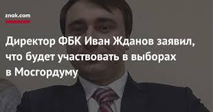 Директор ФБК <b>Иван Жданов</b> заявил, что будет участвовать в ...