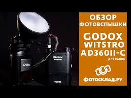 <b>Фотовспышка Godox Witstro AD360II-C</b> обзор от Фотосклад.ру ...