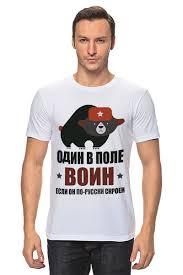 Футболка классическая <b>Один в поле</b> воин, если он по-русски ...