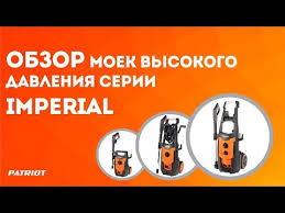 Моющий аппарат <b>Patriot GT 750 Imperial</b> официальный сайт ...