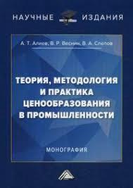 Теория, методология и практика ценообразования в ...